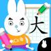 194.学汉字写字板-儿童幼小衔接练习识字游戏-奇奇启发