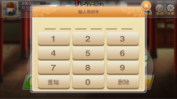 杠杠广东麻将 screenshot-3