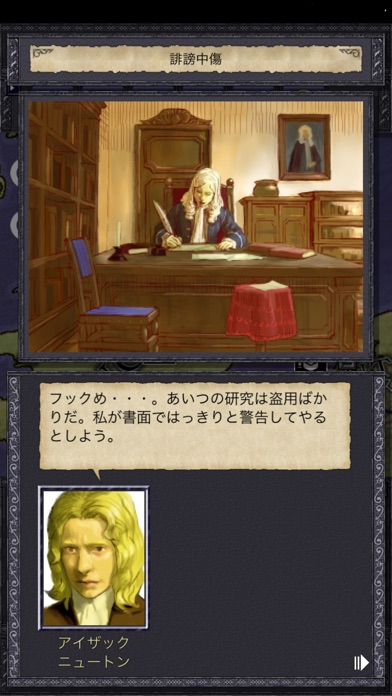 プリンキピア:マスター・オブ・サイエンス screenshot1