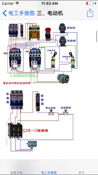 电工必备手册大全のおすすめ画像3