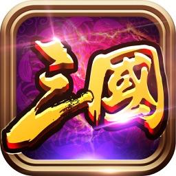 天命三国-热门单机游戏