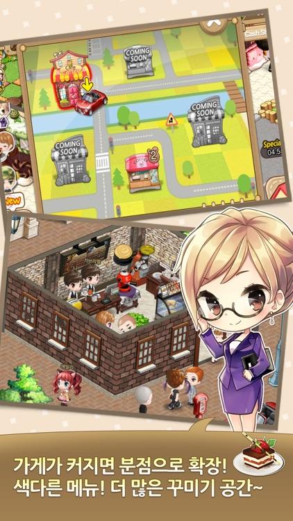 아이러브커피 for Kakao screenshot-3