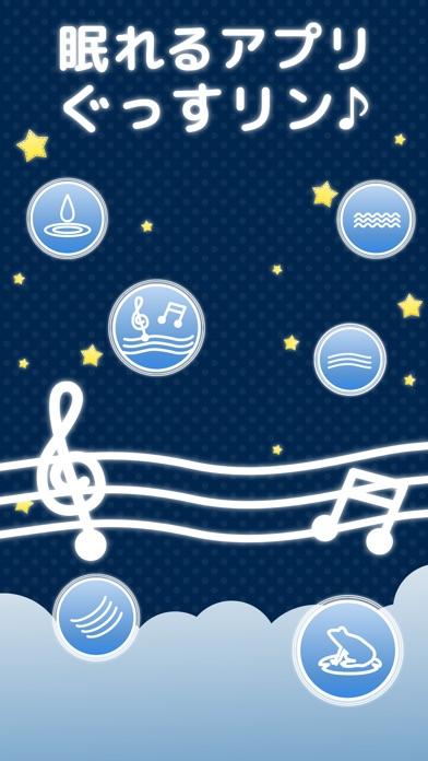 ぐっすリン-快眠音でリラックス!癒しの音で自然な睡眠-のスクリーンショット1