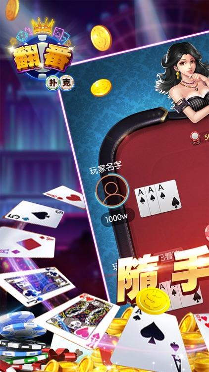 乐翻番扑克-经典qq欢乐斗地主赢话费游戏