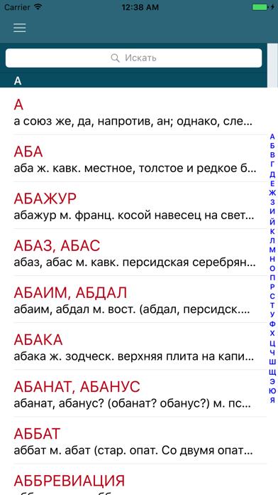 Словарь Даля - Толковый словарь русского языкаのおすすめ画像1