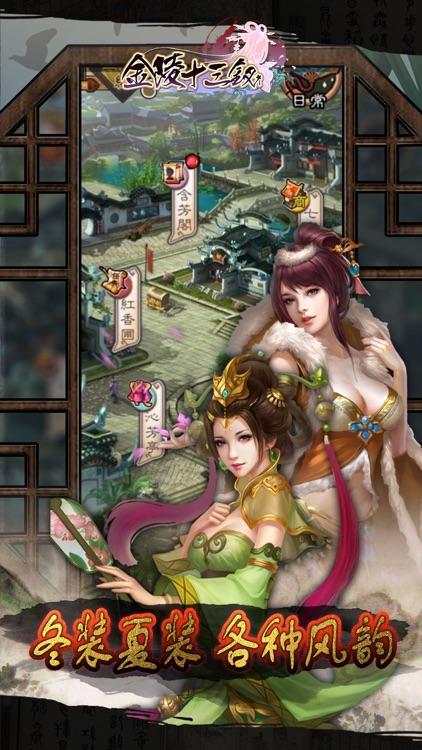 金陵十三钗-首款红楼梦题材手游