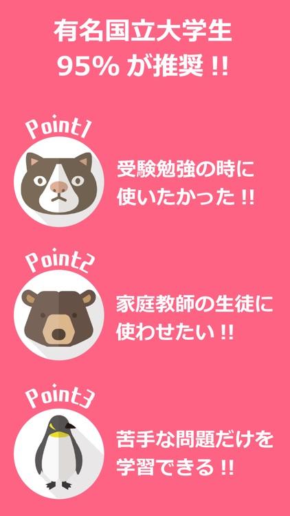マナビミライ 高校世界史 screenshot-3