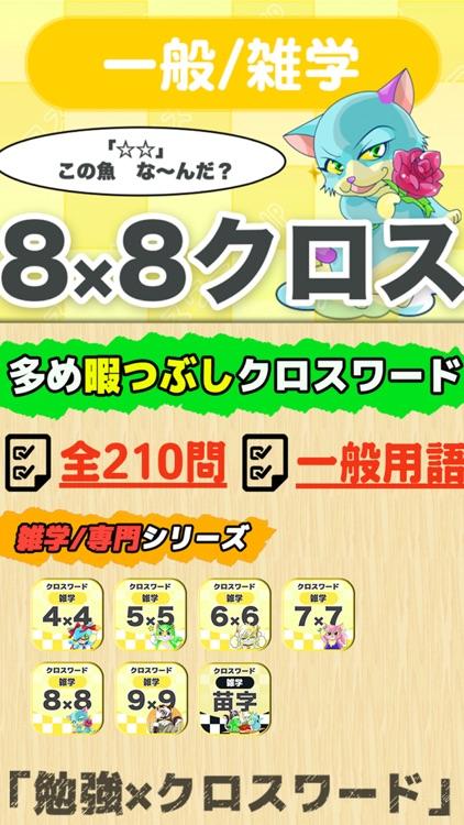 [雑学] 8マス×8マス 上級クロスワード 無料簡単パズル
