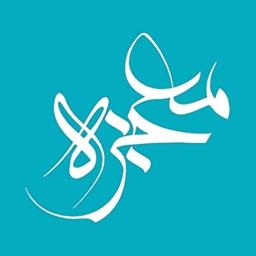 معجزه   mojeze تلاوت و ترجمه فارسی و گویای قرآن