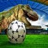 恐竜のシミュレーションゲームでのサッカーのペナルティ - iPhoneアプリ