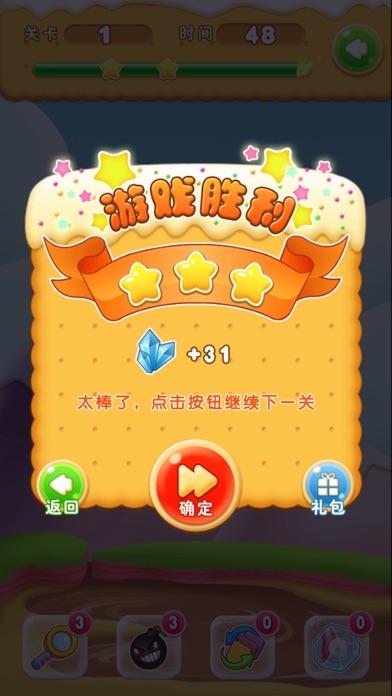 女生游戏® - 经典单机消消乐游戏のおすすめ画像1