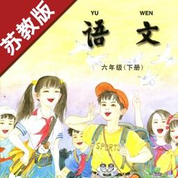 小学语文六年级下册苏教版 -中小学霸口袋学习助手