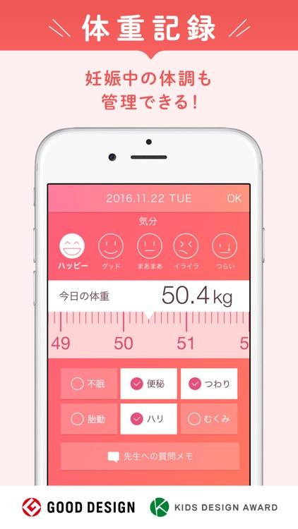 妊娠・出産を毎日学べるアプリ - 妊婦手帳 screenshot-3