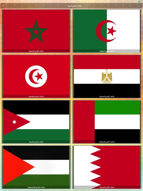 Arab Radios - الإذاعات العربية-ipad-0