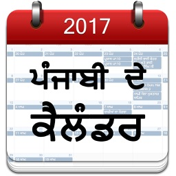 Punjabi Calendar 2017