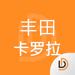 65.说明书-卡罗拉汽车说明