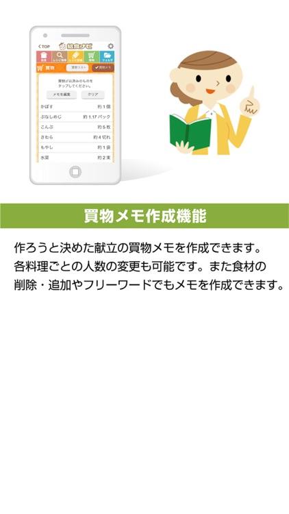 給食ナビ screenshot-2