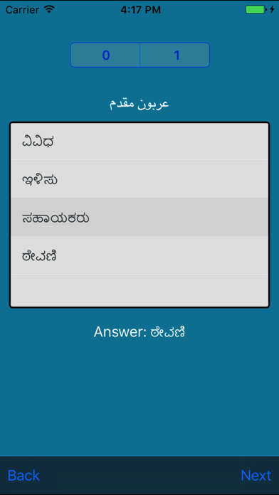 Kannada Arabic Dictionaryのおすすめ画像5