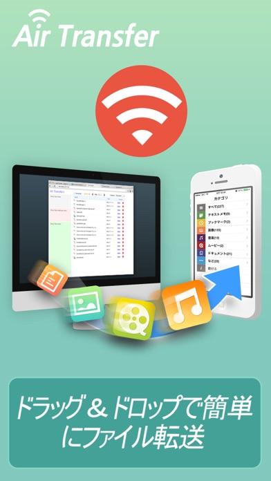 Air Transfer - ファイルマネージャを使用したWiFiドライブのおすすめ画像1