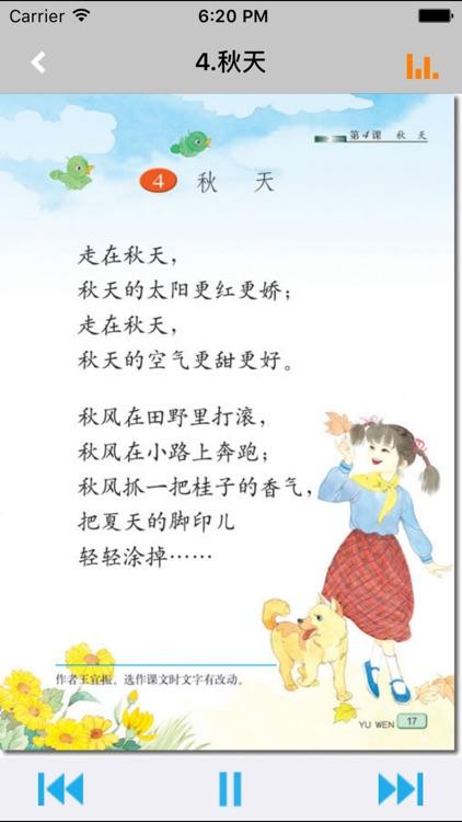 小学语文四年级上册苏教版 -中小学霸口袋学习助手
