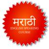 Marathi English Speaking Course
