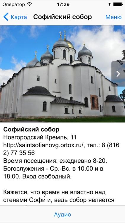 В. Новгород аудио-путеводитель