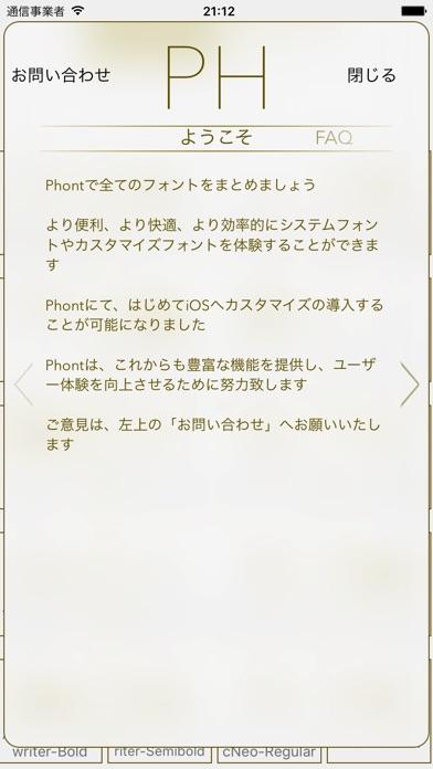 Phont - 新しいフォントを追加するこ... screenshot1