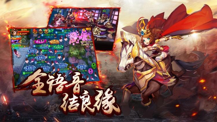 逐鹿三国志HD screenshot-4