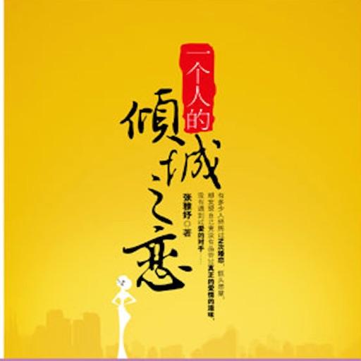 [倾城之恋]有声书籍:张爱玲原著,社会爱情
