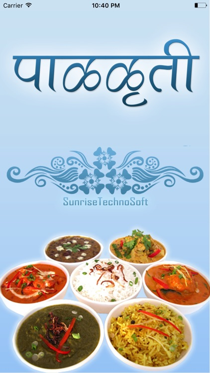 Marathi recipes book by techintact private limited marathi recipes book forumfinder Image collections