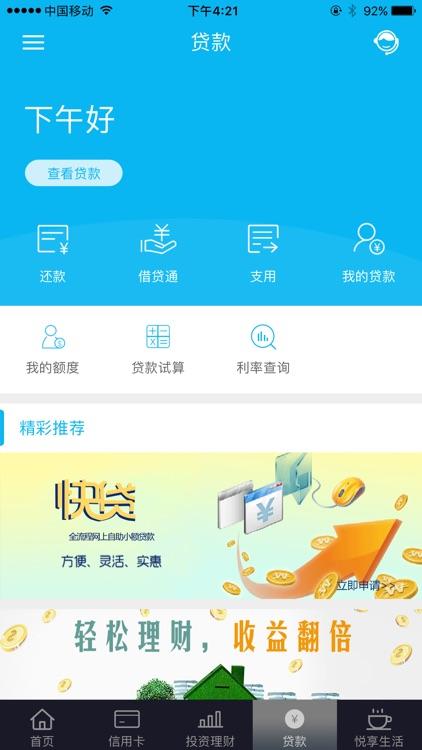 中国建设银行 screenshot-3