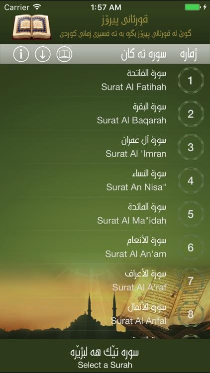 Quran ba kurdi - قورئان به تە فسیرى کوردی