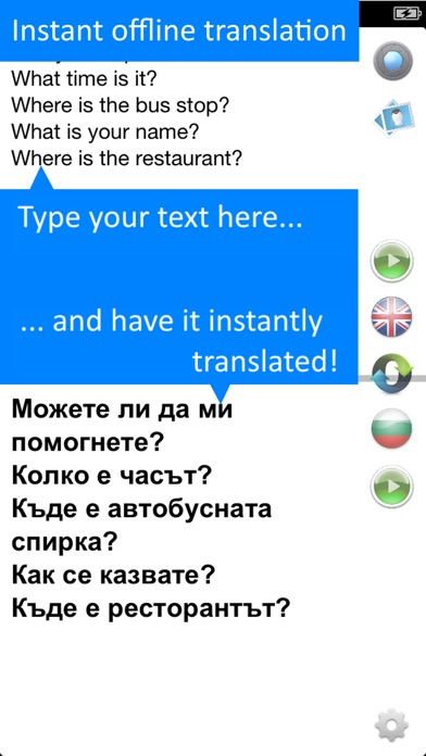 Translate Offline: Bulgarian Screenshots