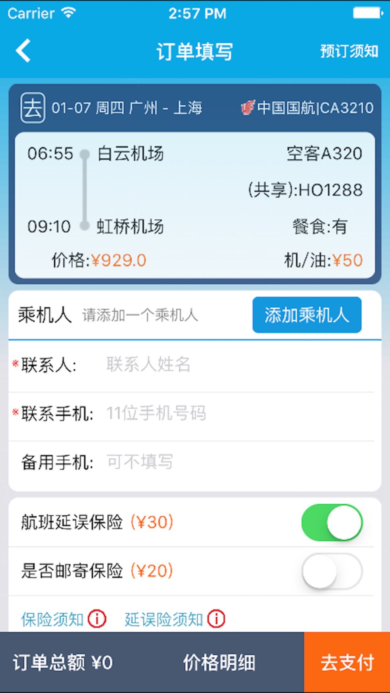 民宿之家-全球民宿酒店客栈预订搜索网 Screenshot