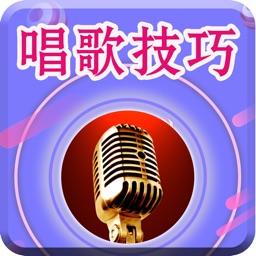 KTV唱歌达人速成--学习声乐技巧变K歌之王