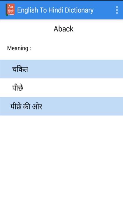 English To Hindi  Dictionary Offline v1
