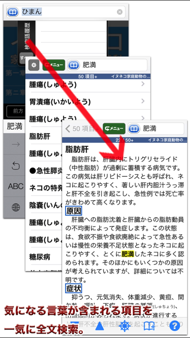イヌ・ネコ家庭動物の医学大百科【ピエ・ブックス】 ScreenShot4