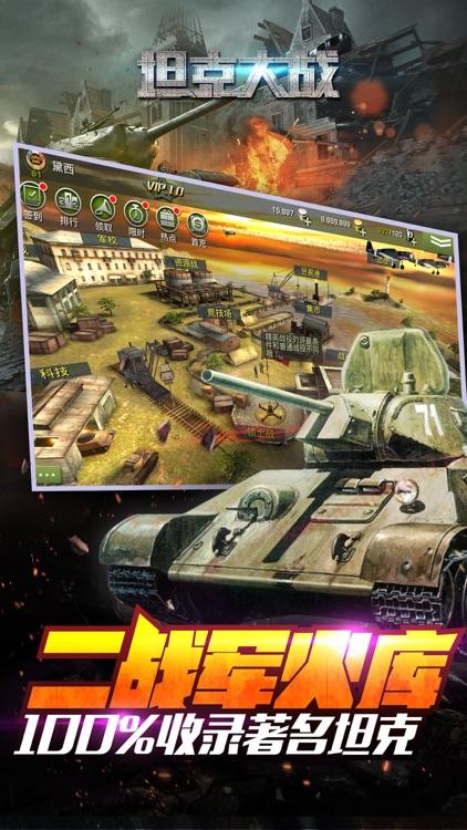 坦克大战-二战军事战争游戏 screenshot-3