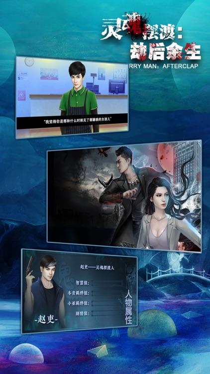 灵魂摆渡:劫后余生(电视剧同名手游) screenshot-3