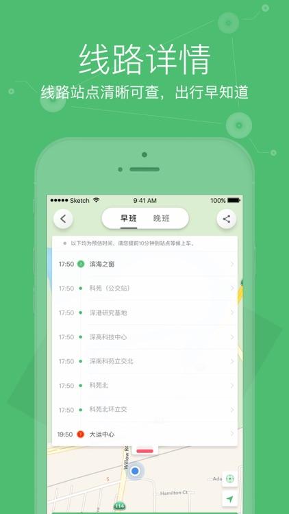 小猪巴士 screenshot-2