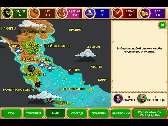 Мраморный Век Screenshot