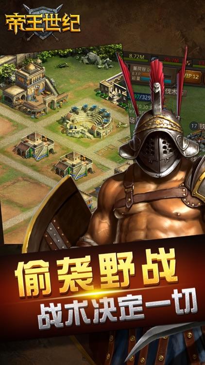 帝王世纪-经典再现策略战争开启