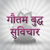 Gautama Buddha Suvichar, Anmol Vichar, Jivni