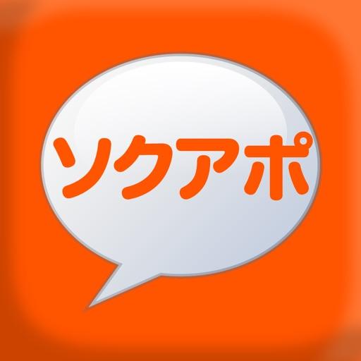 出会い - 「即会い」できる「であい」id交換アプリ