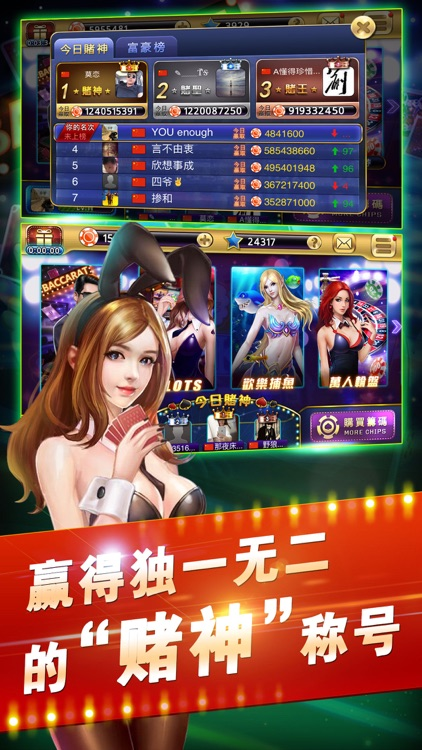 万人电玩城-老虎机,捕鱼,百家乐欢乐电玩城 screenshot-4