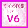 クイズ for V6