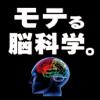 モテる脳科学。-Kazuki Matsubara
