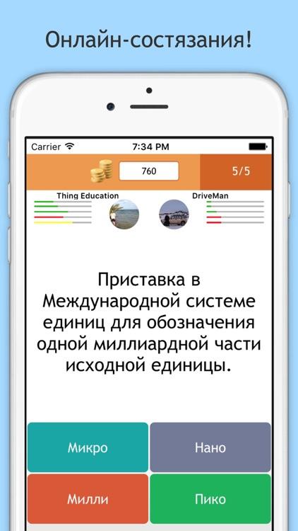 Мозговой штурм screenshot-3