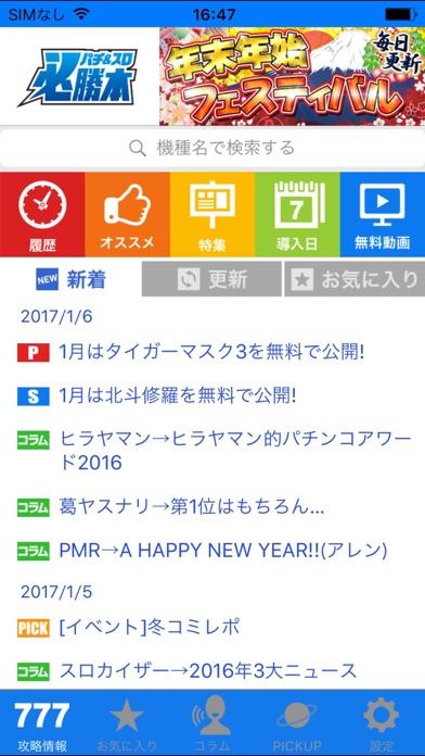 パチ&スロ必勝本スクリーンショット