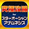 SO究極攻略 for スターオーシャン アナムネシス - iPadアプリ
